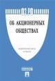 Федеральный закон об акционерных обществах № 208-ФЗ